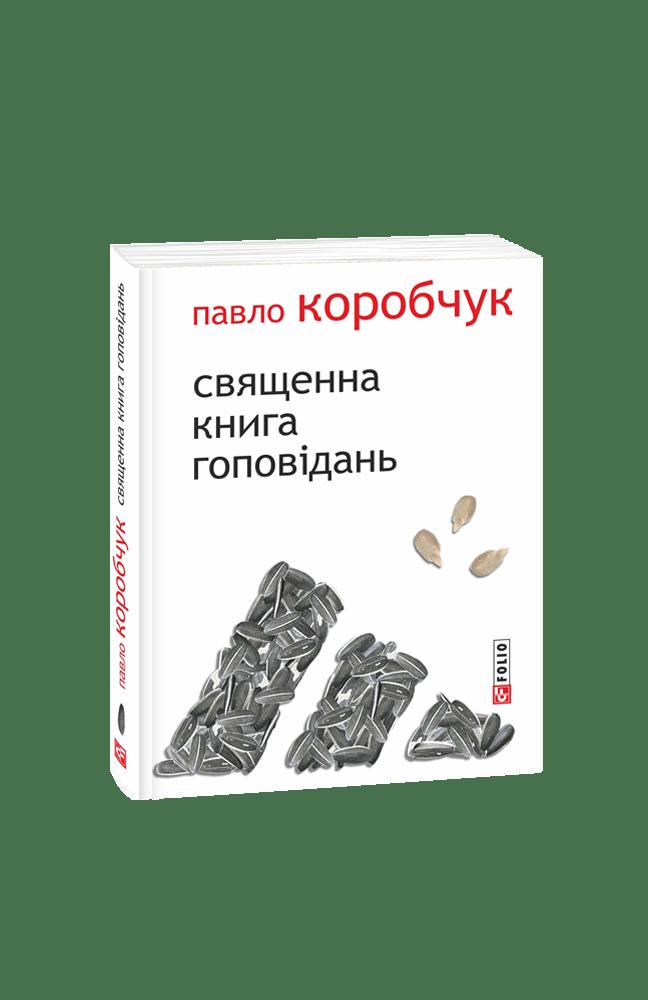 Священна книга гоповідань