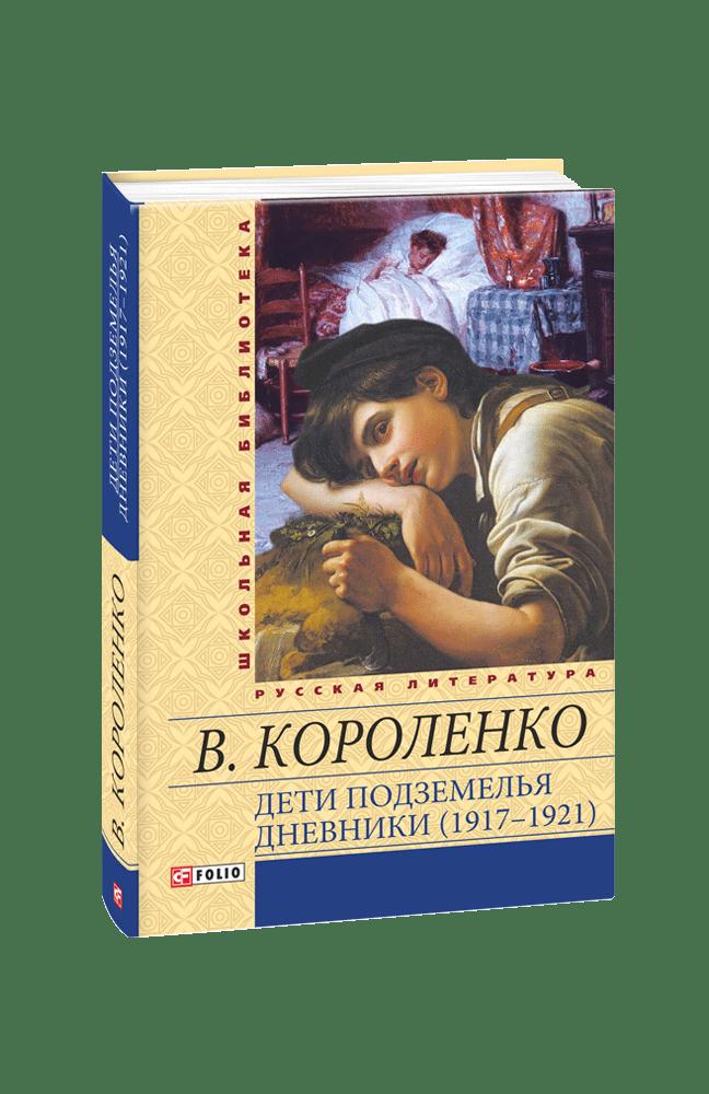 Дети подземелья. Дневники (1917–1921)
