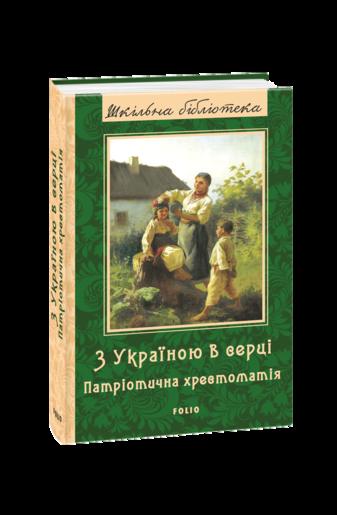 З Україною в серці: патріотична хрестоматія