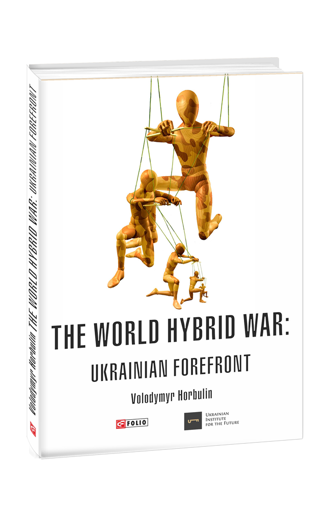 The World Hybrid War: Ukrainian Forefront