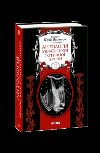Антологія готичної прози. Том 2