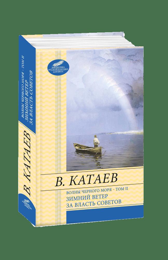 Волны Черного моря. Том 2