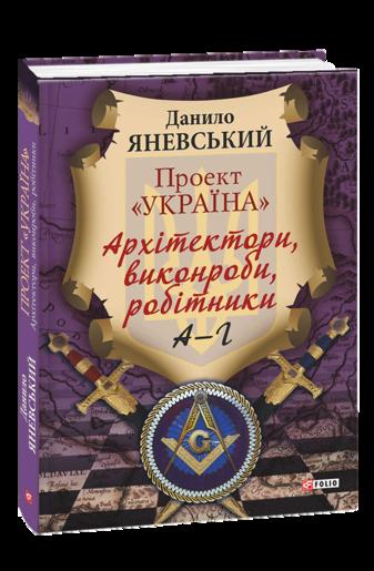 Проект «Україна». Архітектори, виконроби, робітники. А - Г