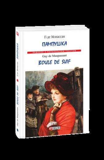 Пампушка /  Boule de Suif