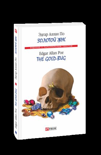 Золотой жук /The Gold-bug