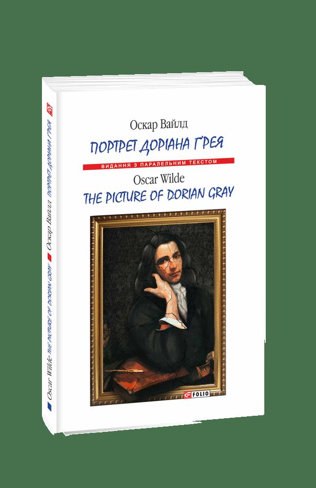 Портрет Доріана Грея
