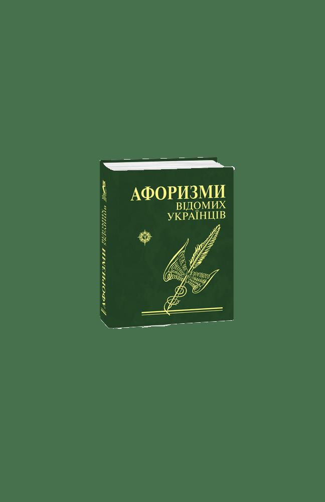 Афоризми відомих українців