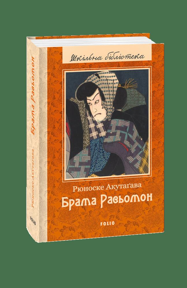 Брама Расьомон
