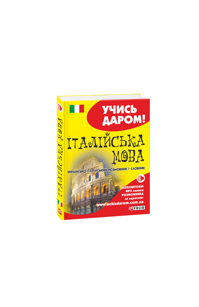 Італійська мова