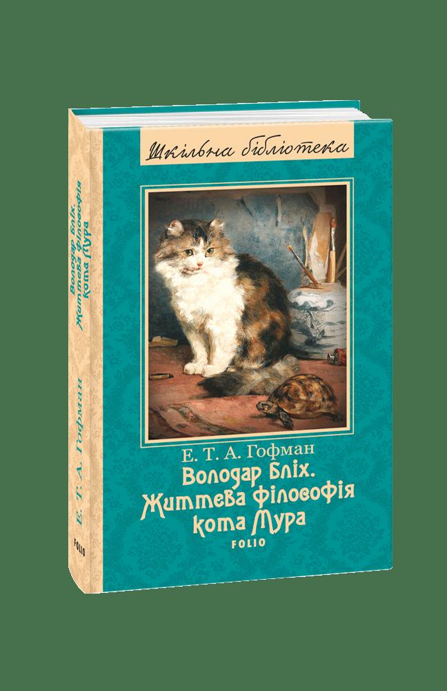 Володар бліх. Життєва філософія кота Мура