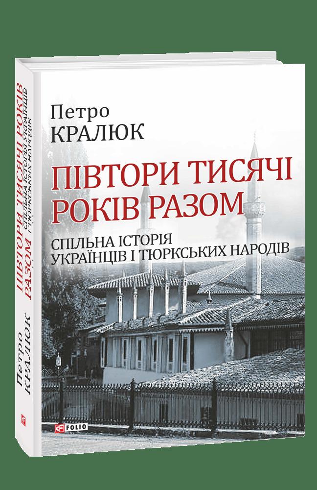 Півтори тисячи років разом. Спільна історія українців і тюркських народів
