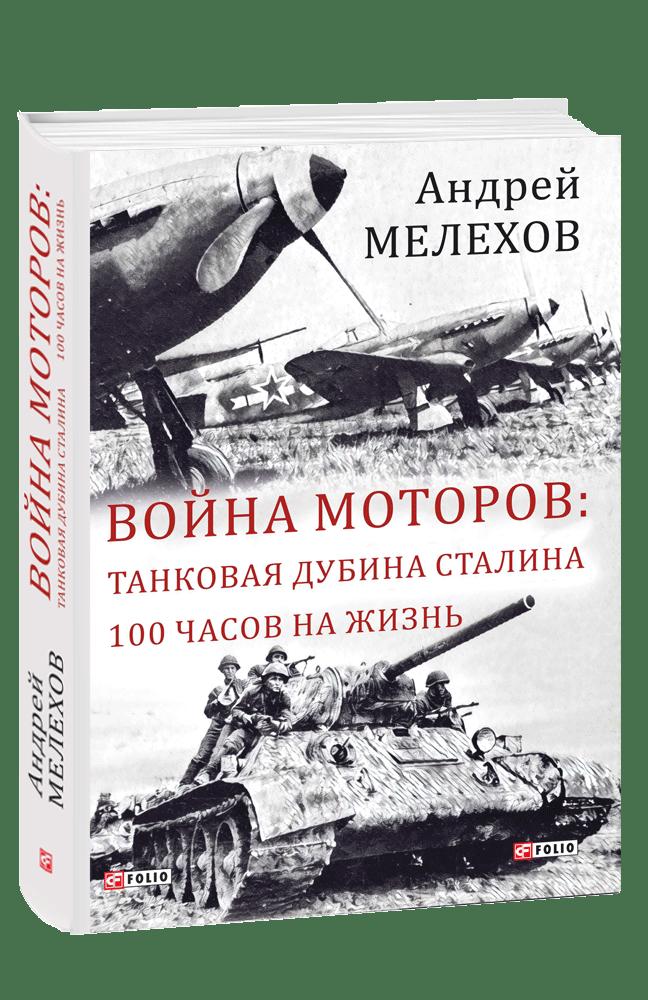 Война моторов: Танковая дубина Сталина. 100 часов на жизнь