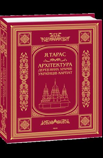 Архітектура дерев'яних храмів українців Карпат: культурно-традиційний аспект