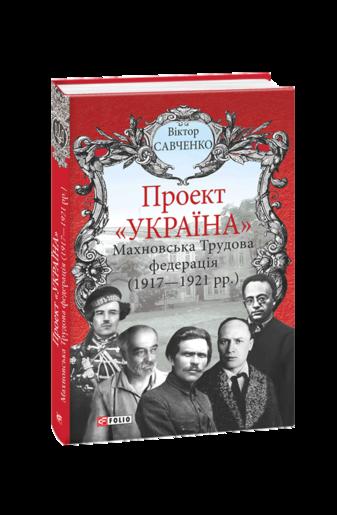 Махновська Трудова федерація (1917-192)