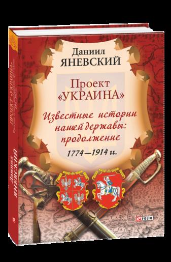 Проект «Украина». Известные истории нашей державы: продолжение