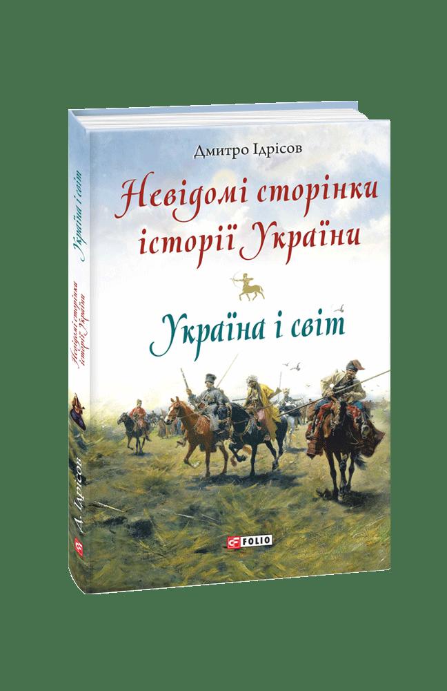 Невідомі сторінки історії України. Україна і світ