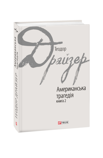 Американська трагедія: роман у 2-х книгах. Книга 2