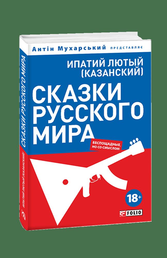 Сказки русского мира (беспощадные, но со смыслом)