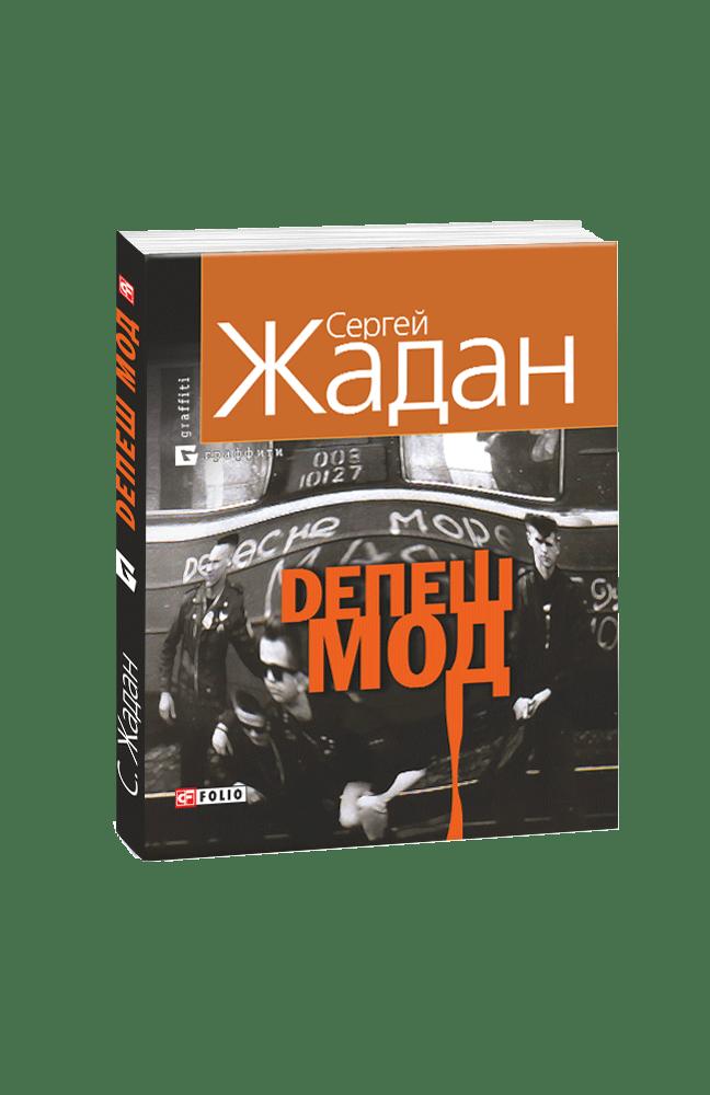 Депеш Мод