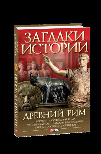 Загадки истории. Древний Рим