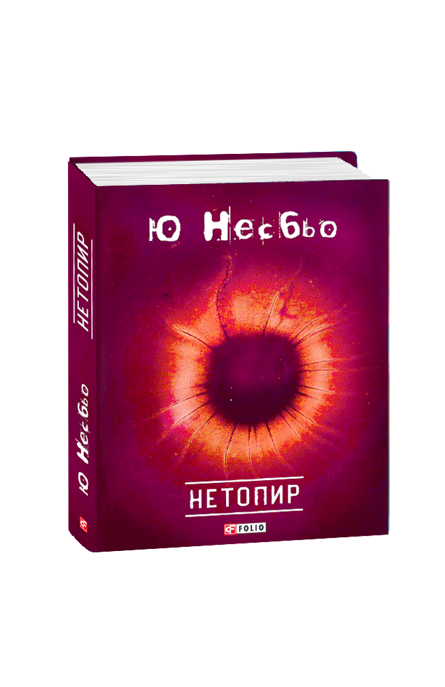 Нетопир