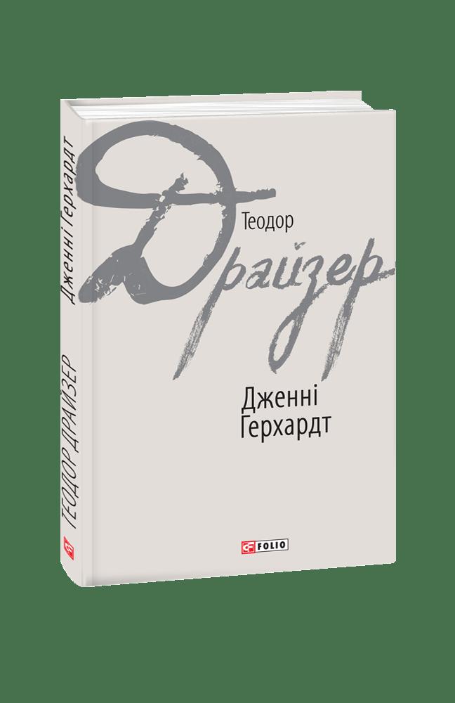 Дженні Герхардт