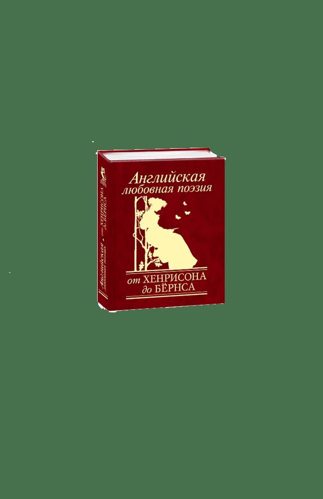 Английская любовная поэзия. От Хенрисона до Бёрнса