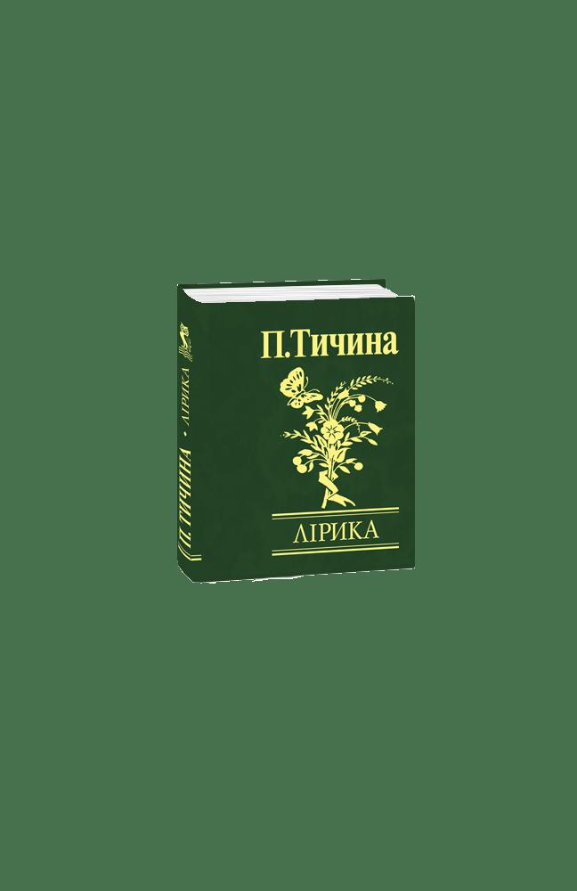 Лірика