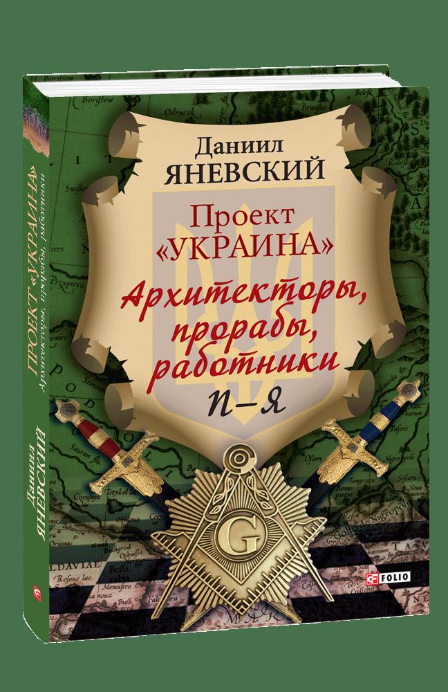 Проект «Украина»: Архитекторы, прорабы, работники. П—Я