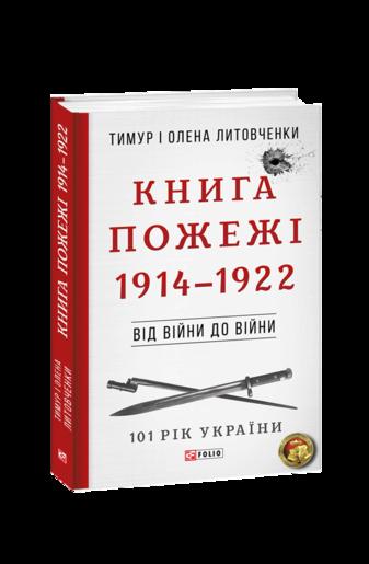 Книга Пожежі. 1914—1922