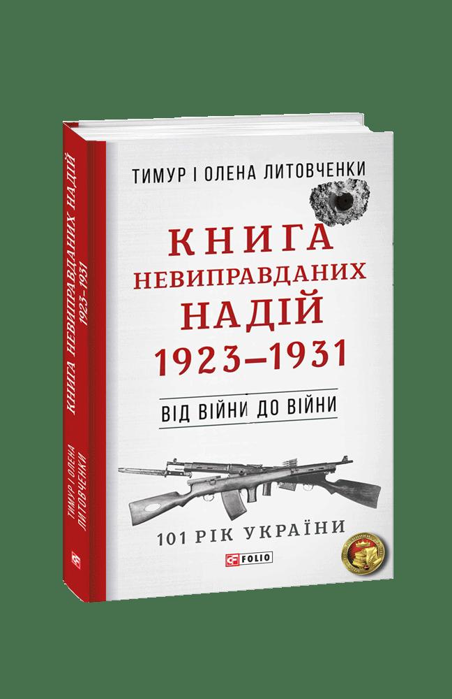 Книга Невиправданих Надій. 1923—1931