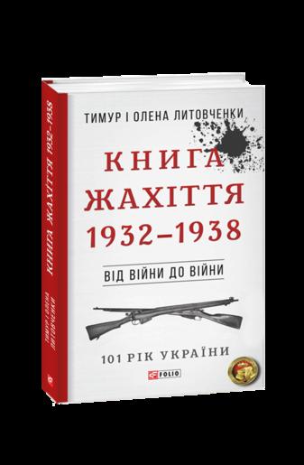 Книга Жахіття. 1932—1938