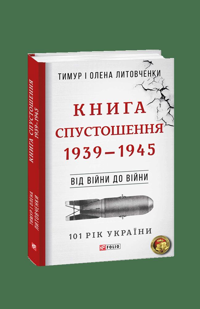 Книга Спустошення (1939-1941)
