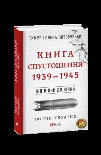 Книга Спустошення. 1939—1945