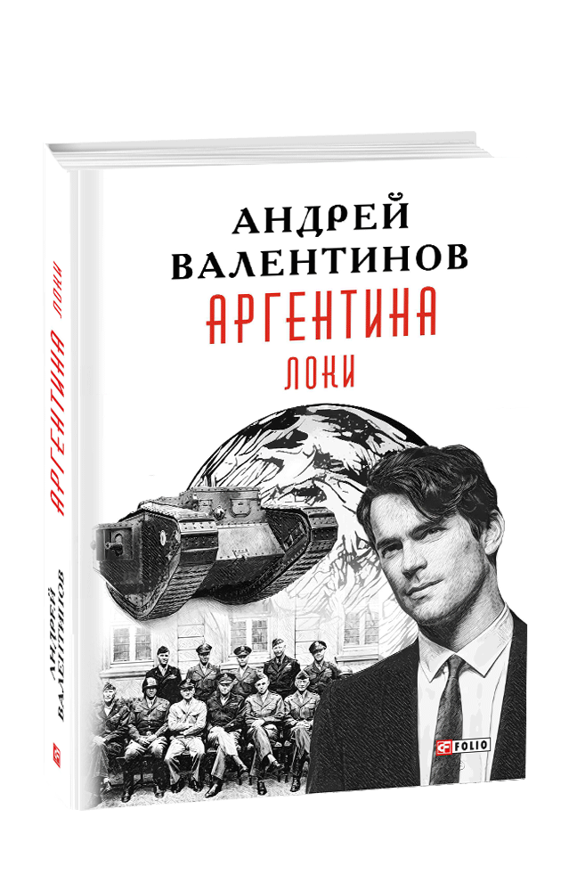 Аргентина. Книга 6. Локи