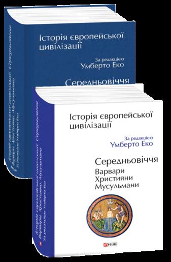 Історія європейської цивілізації. Середньовіччя. Варвари. Християни. Мусульмани