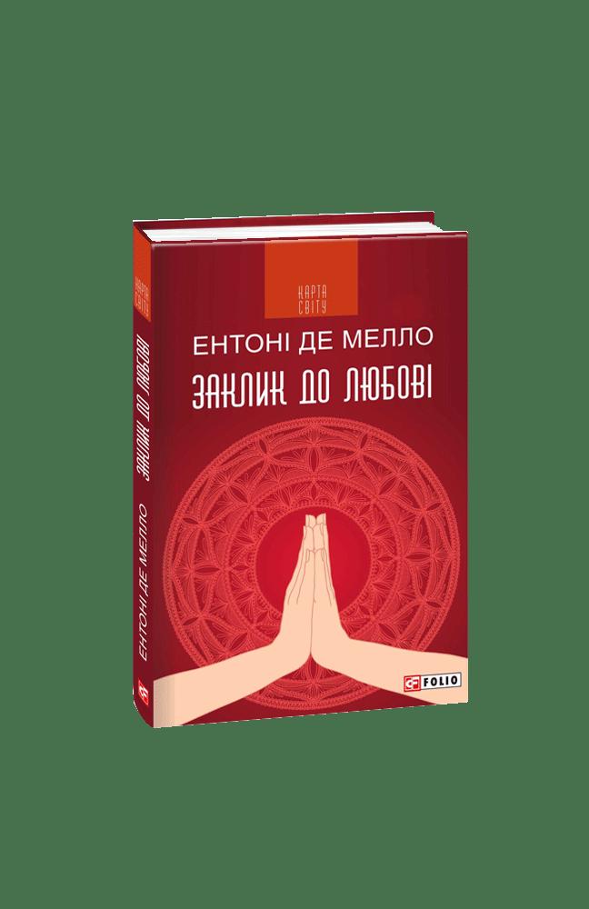 Заклик до любові: медитації