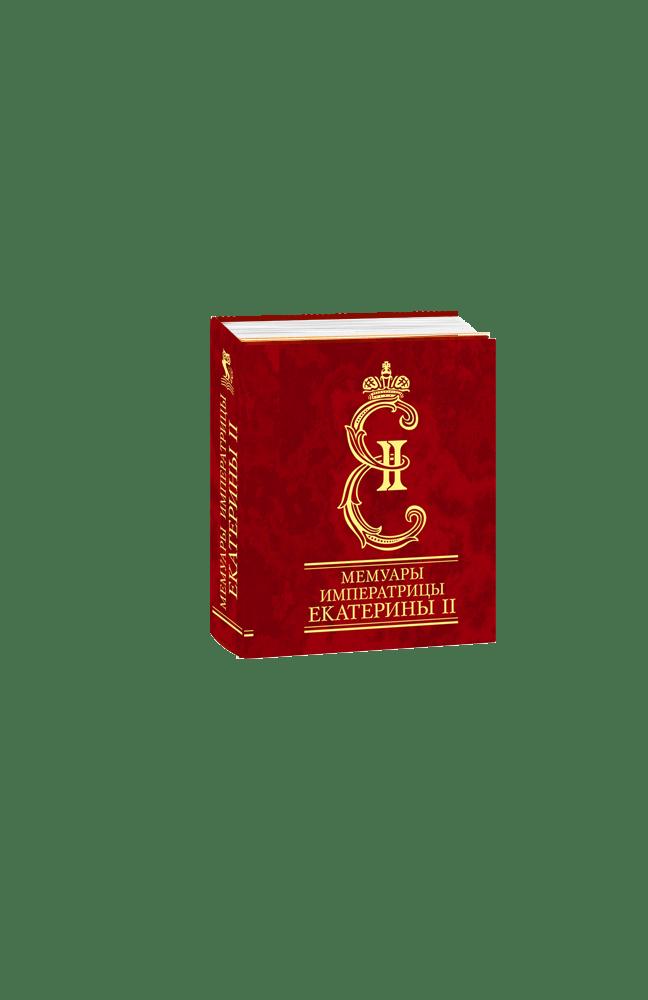 Мемуары императрицы Екатерины II. Часть I