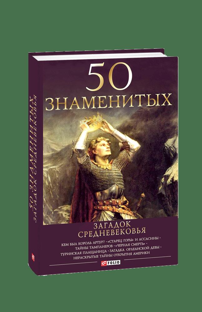 50 знаменитых загадок истории Средневековья