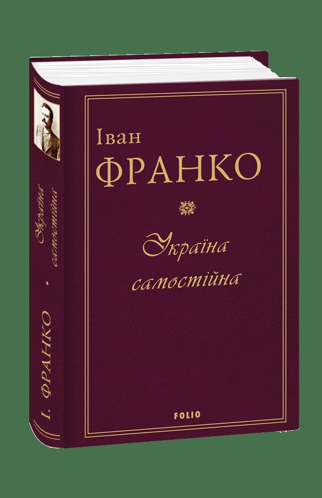 Україна самостійна