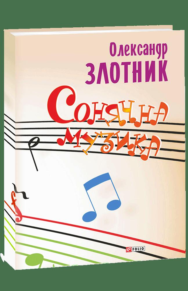 Сонячна музика: пісні композитора Олександра Злотника