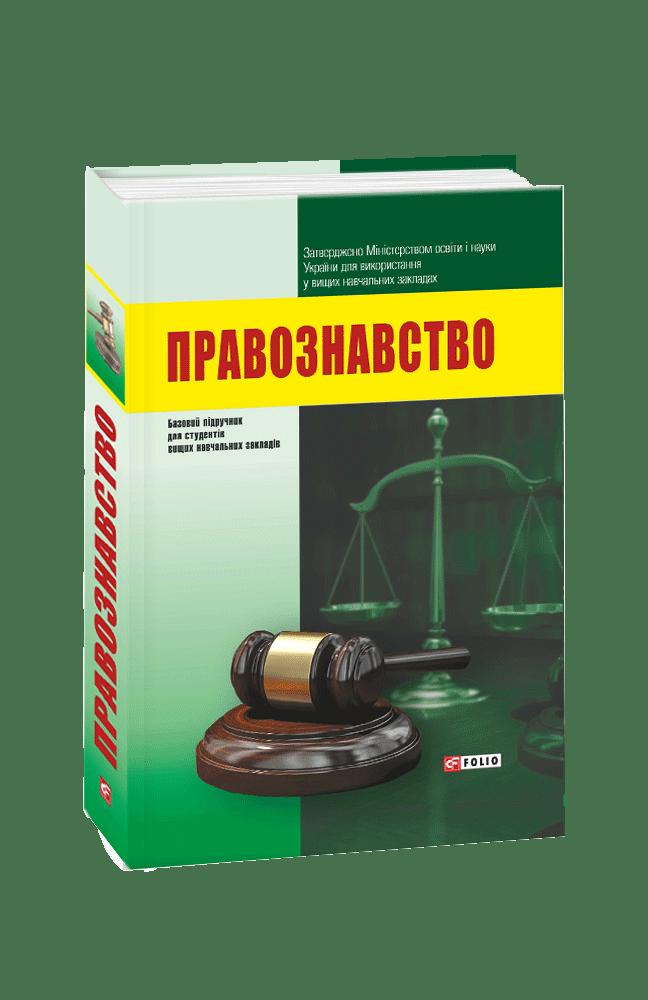 Правознавство