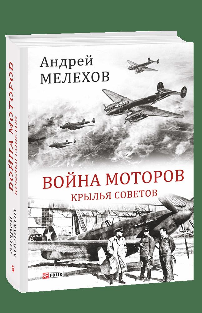 Война моторов: Крылья Советов