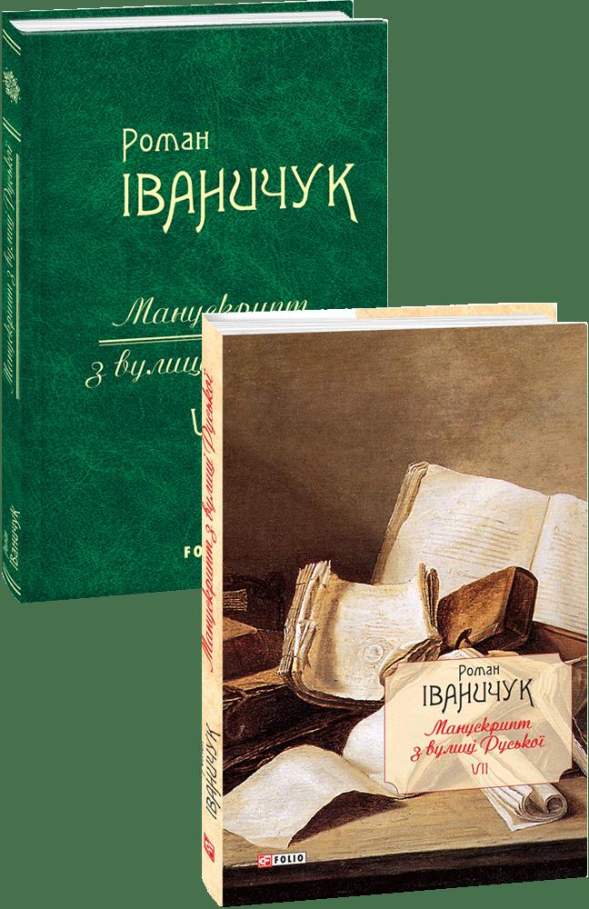 Манускрипт з вулиці Руської Том  7