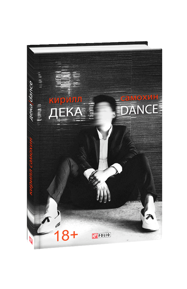 Дека / Dance  18+