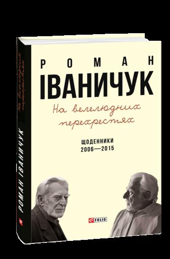 На велелюдних перехрестях: Щоденники. 2006—2015