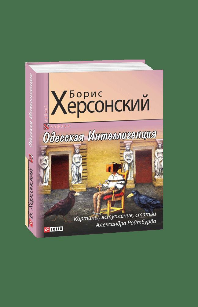 Одесская Интеллигенция