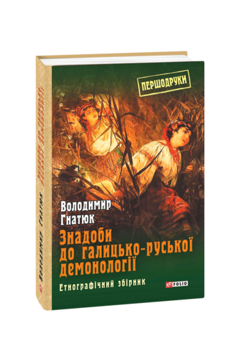 Знадоби до галицько-руської демонології