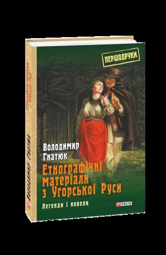 Етнографічні матеріали з Угорської Руси: легенди і новели