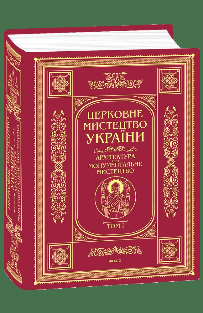Церковне мистецтво України  Т. І  Архітектура. Монументальне мистецтво